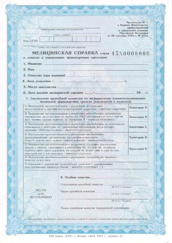 Мед справки для замены водительского удостоверения в Москве Восточный