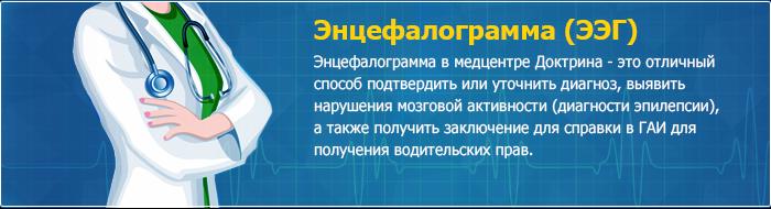 Мед центры в Москве Отрадное где выдают водительские справки
